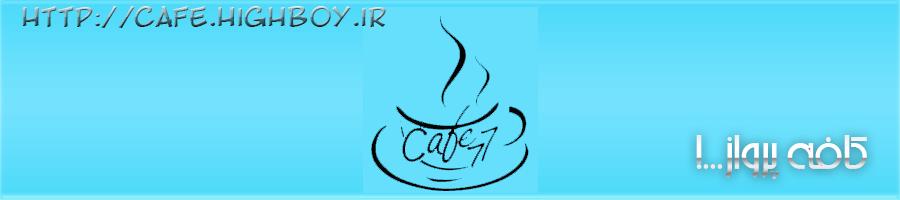http://up.highboy.ir/up/highboy/style/cafe.png