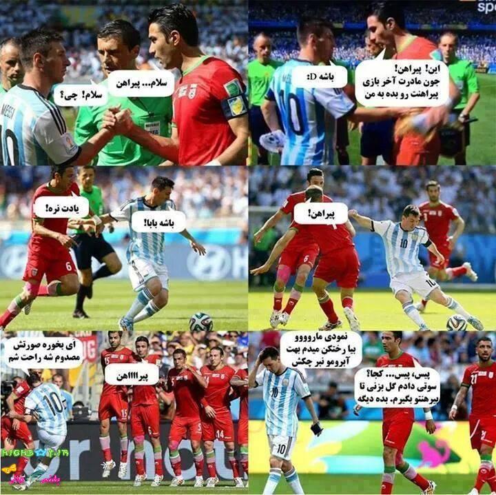 ترول خنده دار بازی ایران با آرژانتین